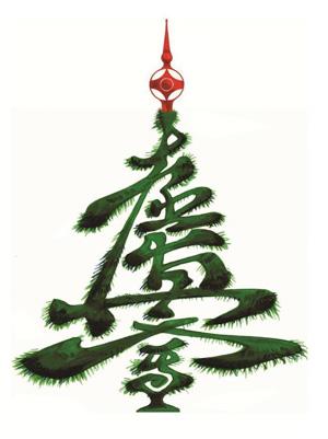 Kyokushin Christmas tree